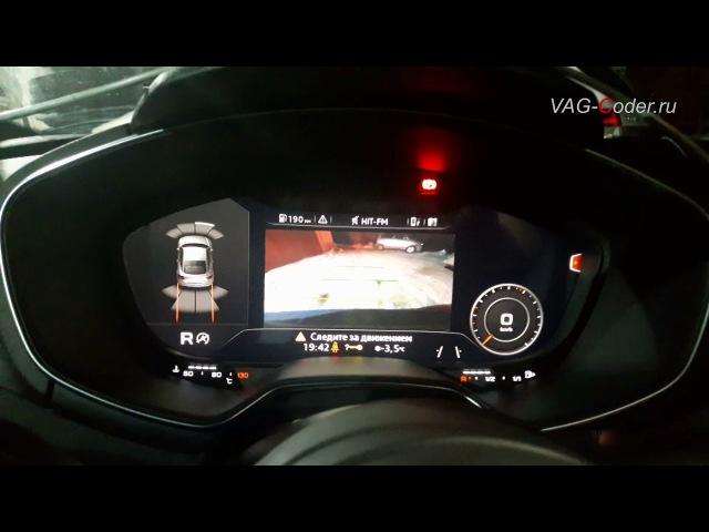 Audi TT 3 MQB активация камеры заднего вида в панели приборов от VAG