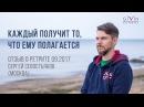 Ретрит Движение к просветлению Сергей Севостьянов Москва