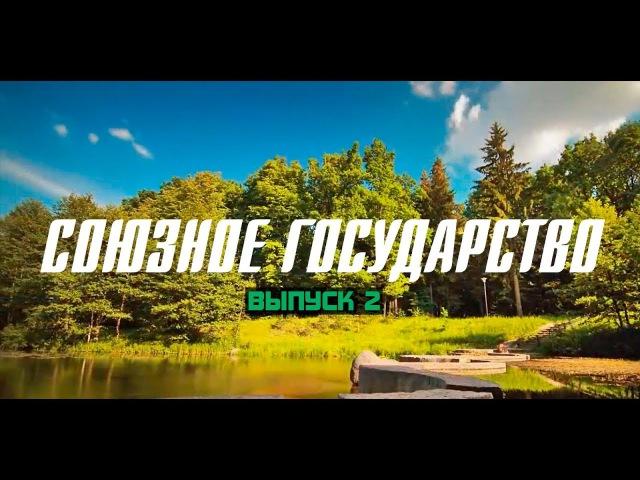 Союзный позитив №2. Достижения Союзного государства России и Беларуси