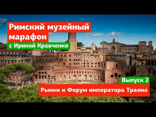 Рынки и Форум императора Траяна: музейный марафон в Риме – выпуск 2