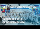 Историческое событие Тони Роббинс в России 1 сентября