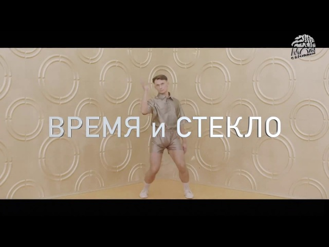 ВРЕМЯ И СТЕКЛО - Тролль (Buzzy Bootleg) [Lyric Video by MOZGI ENTERTAINMENT]