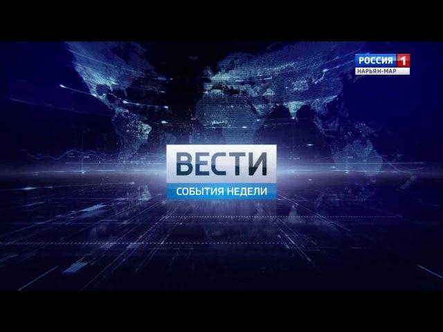 Россия-1 Нарьян-Мар HD Выпуск программы Вести. События Недели от 22.10.2017