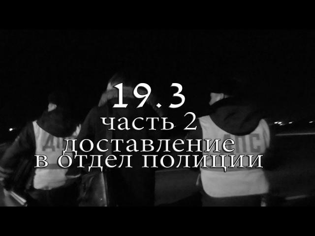 19.3 КоАП против 286 УК РФ. Доставление в отдел полиции пос. Калинино г.Краснодар (18)