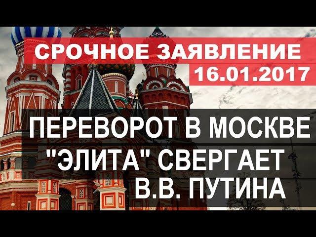 ΠΕPΕBOPOΤ B ΜOCKBΕ, «ЭЛИΤA» CBΕPГAΕΤ ПУТИНА — 16.01.2018