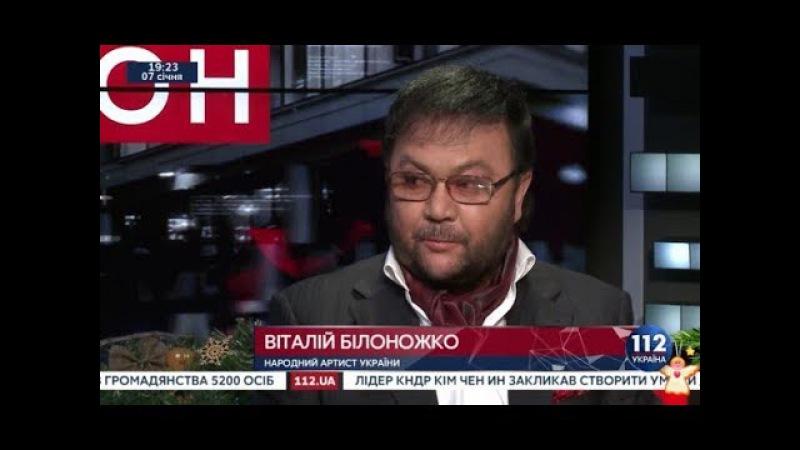 Может ли артист стать президентом Украины Ответ Билоножко