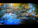 Бабье лето - исполняет автор Борис Виноградов. Видео - Александр Травин