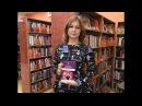 Встреча с автором Анна Васильева Наколдуй библиотекарь 14 октября 2017