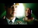 Зеленая миля - 1999 Трейлер The Green Mile