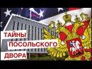 Русское посольство в Америке взгляд изнутри