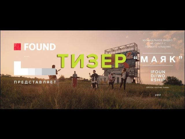 IFOUNDWORSHIP - Маяк (Teaser 2017)