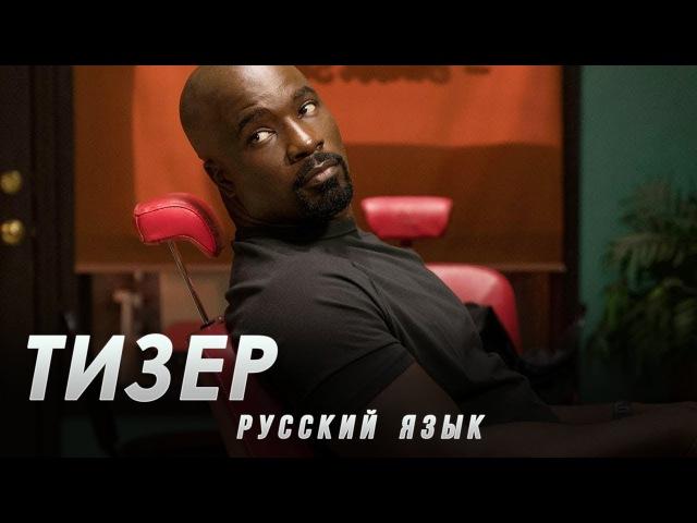 Люк Кейдж ✖ Тизер (2 сезон) ✖ The Defenders