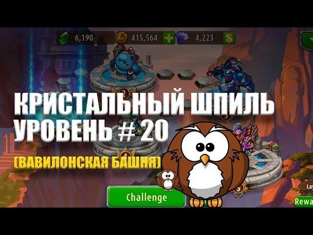 Как пройти 20 уровень Вавилонской башни (кристального шпиля) [ Magic Rush: Heroes ]