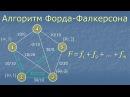 Алгоритм Форда-Фалкерсона