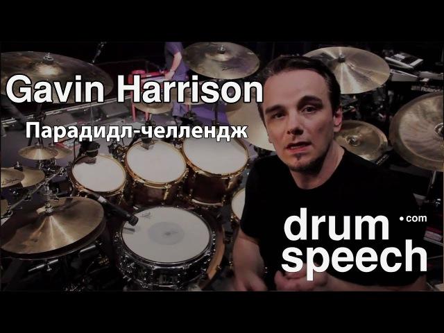 Gavin Harrison - Парадидл-челлендж