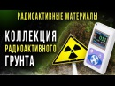☢ Коллекция радиоактивного грунта [Олег Айзон]