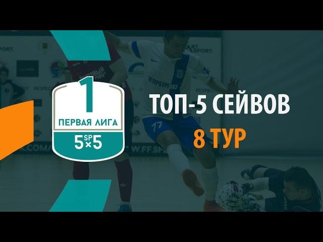 ТОП-5 Сейвов. Первая лига - 8 Тур