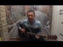 Спел авторскую песню - Семь высоких городов /Александр Казлитин/ Красивое исполнение /вам понравится