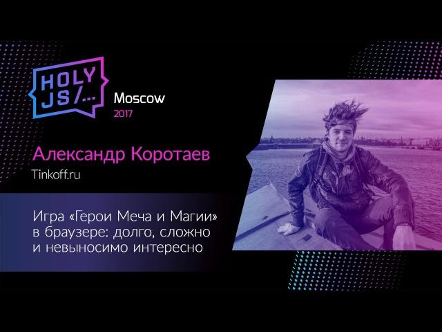 Александр Коротаев – Игра «Герои Меча и Магии» в браузере: долго, сложно и невыносимо интересно