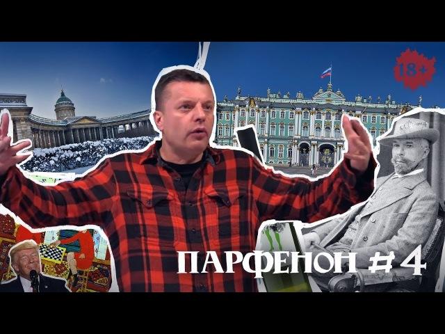 Парфенон 4 Леонид Парфенов о российском двустоличии либералах о Щукине и зелёных колготках