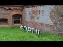 Полная экскурсия на Форт 11 Дёнхофф Калининград 13 09 2017