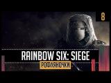 Рофляночки в Rainbow Six Siege #8