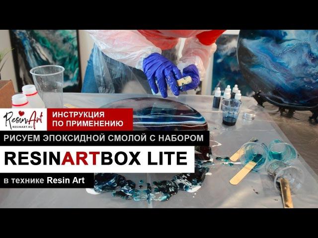 ResinArt ru Рисуем эпоксидной смолой с набором ResinArtBOX Lite в технике Resin Art