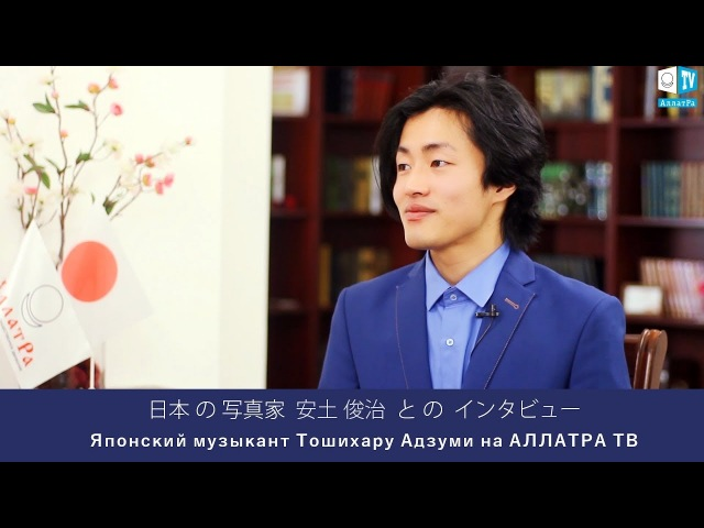 日本の作曲家との インタビュー 。Японский музыкант Тошихару Адзуми. Музыка рождается из чувств.Интервью
