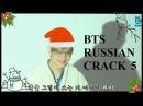 BTS RUSSIAN CRACK 5 НУ ЧЕ ПАЦАНЫ, КРЯК