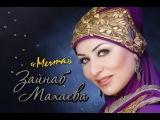 Зайнаб Махаева-концерт