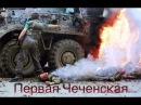Чечня. Первая чеченская война