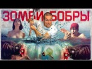 ТРЕШ ОБЗОР фильма БОБРЫ-3ОМБИ [NOT BAD]