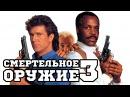 Смертельное оружие 3 1992 «Lethal Weapon 3» - Трейлер Trailer - любимый фильм из детства. В папином Виктор журнале читал о фильме, как снимали. Макс Стоялов