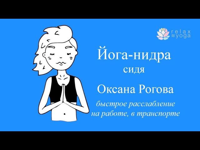 Йога-нидра сидя с Оксаной Роговой. Релакс-ланч.