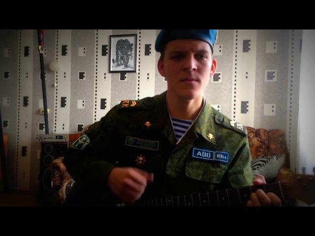 Армейская песня - А за туманами Чечни (Клоков Дмитрий)