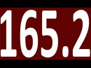 КОНТРОЛЬНАЯ ГРАММАТИКА АНГЛИЙСКОГО ЯЗЫКА С НУЛЯ УРОК 165 2 АНГЛИЙСКИЙ ЯЗЫК ДЛЯ СРЕДНЕГО УРОВНЯ