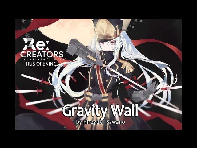 OPENING Re Creators Возрождающие Gravity Wall RUS COVER