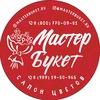 Доставка цветов Новороссийск Мастер Букет