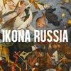 ПЯТОЕ ИЗМЕРЕНИЕ ОТ IKONA RUSSIA