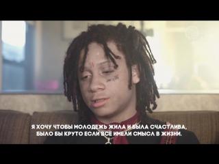 Trippie Redd Интервью с русскими субтитрами by WOKPRODUCTION
