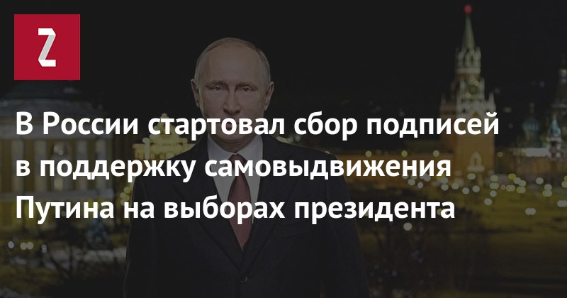 Видео в Москве стартовал сбор подписей в поддержку самовыдвижения Путина