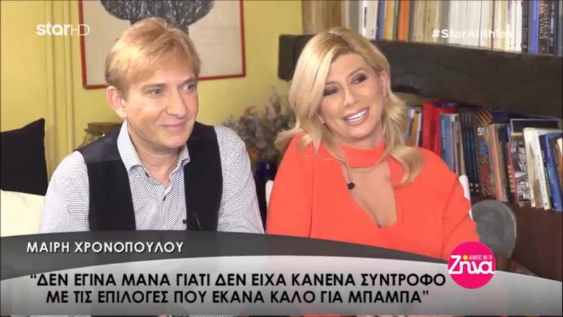 Μαίρη Χρονοπούλου - εξηγεί γιατί δεν έγινε μητέρα