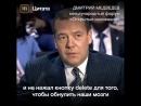 (Терминатор) Медведев о искусственном интеллекте, роботах, будущем. Открытые инновации