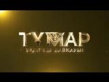 Тұмар' ұлттық телевизиялық жүлде!