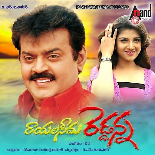 Deva альбом Rayalasimha Reddanna
