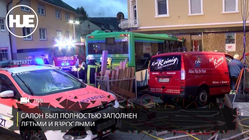 В Германии школьный автобус врезался в жилой дом