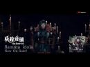 妖精帝國 ⁄ flamma idola Music Video