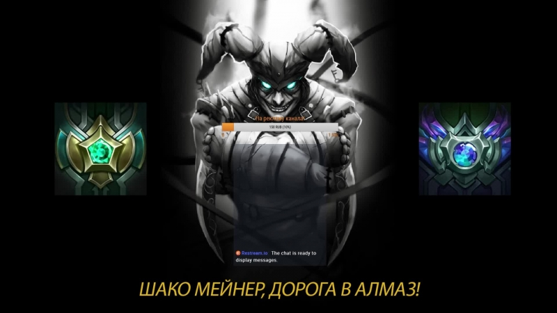 League of Legends, ШАКО МЕЙНЕР, дорога в алмаз! [сейчас платка 1 и 49LP]