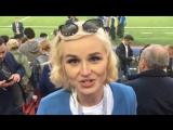 Полина Гагарина на матче Россия — Португалия.