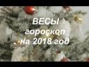 ВЕСЫ - Ведический ГОРОСКОП на 2018 г.
